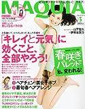 MAQUIA (マキア) 2011年 03月号 [雑誌]