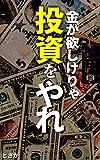 とさか (著)新品: ¥ 540