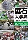 原色 庭石大事典: 産地 原石の種類 造園での使用例などがひと目でわかる
