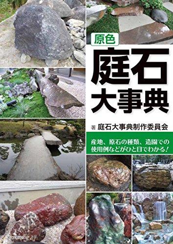 原色 庭石大事典: 産地、原石の種類、造園での使用例などがひと目でわかる!