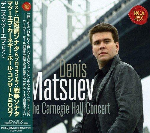 リスト:ロ短調ソナタ&プロコフィエフ:戦争ソナタ~マツーエフ・カーネギー・ホール・コンサート2007
