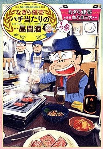 なぎら健壱 バチ当たりの昼間酒 コミック 1-3巻セット