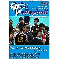 コーチング&プレイング・バレーボール(CPV)73号