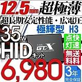 PORSCHE ポルシェ 911 996 H14~H16 フォグ H3 GTX AIRシリーズ 極薄 35W HIDキット 6000K 三年保証