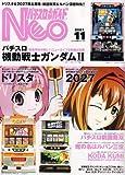 パチスロ必勝ガイドNEO (ネオ) 2007年 11月号 [雑誌]