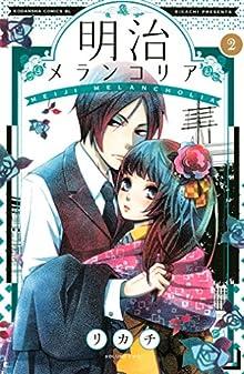 明治メランコリア(2) (BE・LOVEコミックス)