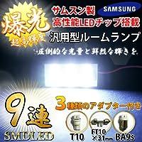 超高輝度 9連 LED ルームランプ/サムスン社製 高品質 LEDチップ搭載 9SMD ホワイト