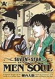 SEVEN☆STAR MEN SOUL(4) (ヤンマガKCスペシャル)