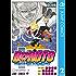 BORUTO-ボルト- -NARUTO NEXT GENERATIONS- 2 BORUTO-NARUTO NEXT GENERATIONS- (ジャンプコミックスDIGITAL)