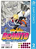 BORUTO-ボルト- -NARUTO NEXT GENERATIONS- 2 BORUTO-NARUTO NEXT GENERATIONS- (ジャンプコミックスDIGITAL)
