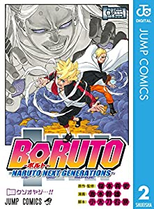 BORUTO-ボルト- -NARUTO NEXT GENERATIONS- 2巻 表紙画像