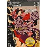 西鶴と浮世草子研究 第五号: 特集[芸能]
