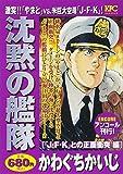 沈黙の艦隊 「J・F・K」との正面衝突編 アンコール刊行! (講談社プラチナコミックス)
