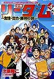 少年リーダム~友情・努力・勝利の詩 4 (BUNCH COMICS)