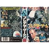 プレデターゲーム2 [VHS]