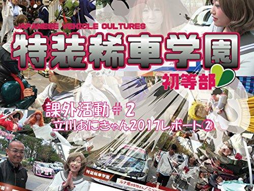特装稀車学園・初等部 2 立川あにきゃん2017レポート