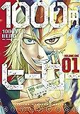 1000円ヒーロー(1) (裏少年サンデーコミックス)