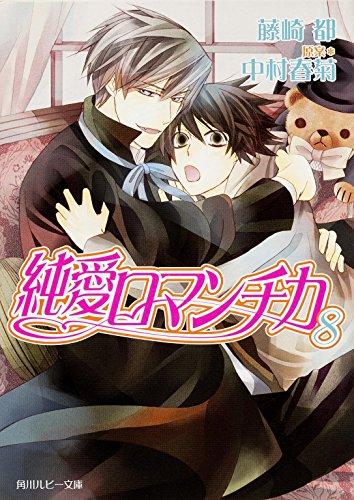 純愛ロマンチカ (8) (角川ルビー文庫)の詳細を見る