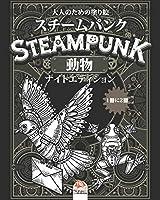 Steampunk -スチームパンク -動物 –大人のための塗り絵- 1冊に2冊 – ナイトエディション: 大人のための塗り絵(マンダラ)   -  スチームパンクな動物  -    抗ストレス   -    1冊に2冊  – ナイトエディション