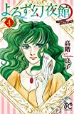 よろず幻夜館 4 (ボニータ・コミックス)
