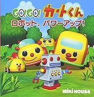 ロボット、パワーアップ! (ミキハウスの絵本)