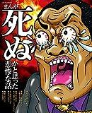 まんが死ぬかと思った悲惨な話 (コアコミックス)