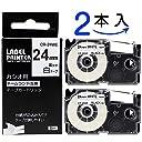 互換 カシオ ネームランド テープ 24mm 白 テープカートリッジ 黒字 XR-24WE CASIO tape 2本入