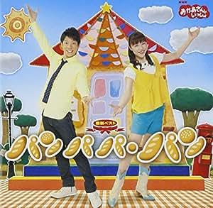 NHKおかあさんといっしょ 最新ベスト パンパパ・パン