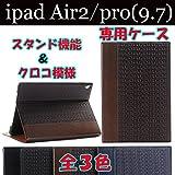 Eisyodo iPadケース +液晶保護フィルム+タッチペン For iPad Pro 9.7 カバー & ipad air2 ケース クロコ型 PUレザーケース 9.7インチ ipad pro ケース case ipad pro 9.7 スタンドカバー アイパッド プロ 9.7 レザーケース スマートカバー カード、収納可能 対応機種:ipad pro(9.7インチ) Brown