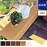 プランターボックスのフタ 木製 日本製 フタ単品 ガーデン ガーデンプランター/カントリーパイン
