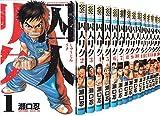 囚人リク コミック 1-27巻セット (少年チャンピオン・コミックス)