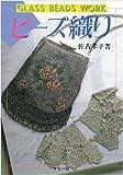 ビーズ織り (シリーズ・わたしの手芸)