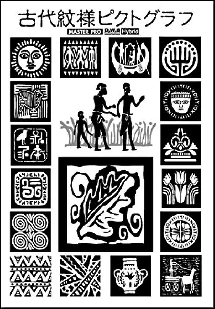 古代紋様ピクトグラフ