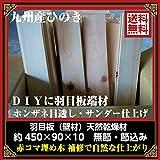 九州産:桧羽目板 端材(無節・節・埋め木込)本実目透かし約450* 90*10:サンダー仕上/45枚:約1.8平米
