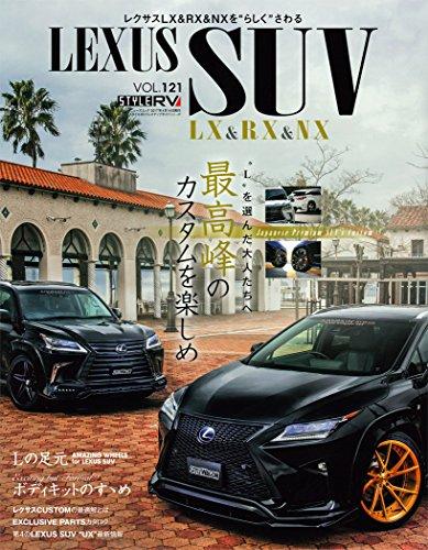 LEXUS SUV (スタイルRV Vol.121)