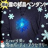 《光るPARTY用》 雪の結晶ペンダント 冬のイベントにピッタリ! LED 光るペンダント 光るネックレス アクセサリー 雪 結晶 アナ雪 アナと雪の女王