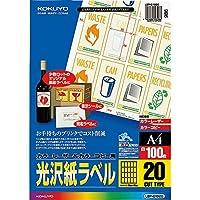コクヨ ラベル カラーレーザー カラーコピー光沢 20面 100枚 LBP-G1920 Japan