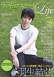 フィギュアスケートLife Vol.11 ((扶桑�