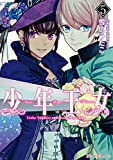 少年王女(5) (シルフコミックス)