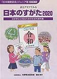 日本のすがた 2020ー表とグラフでみる社会科資料集 (「日本国勢図会」ジュニア版)