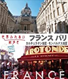 世界ふれあい街歩き【フランス パリ】 カルチェラタン地区/モンパ...[Blu-ray/ブルーレイ]