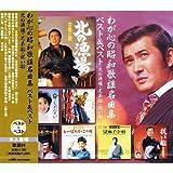 わが心の 昭和歌謡 名曲集 ベスト SBB-319