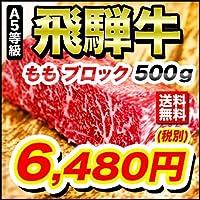 【特選飛騨牛A5等級 もも ブロック】 (500)