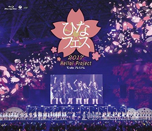 Hello! Project ひなフェス 2017 ℃-ute プレミアム [Blu-ray]