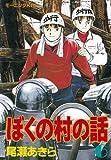 ぼくの村の話(6) (モーニングコミックス)