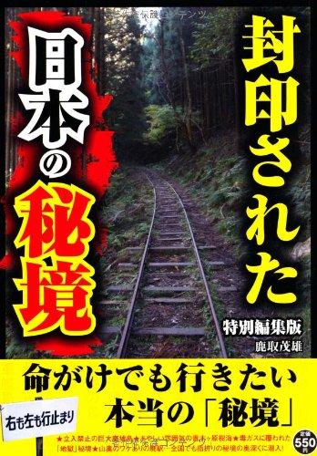 【廉価版】封印された日本の秘境の詳細を見る