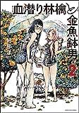新装版 血潜り林檎と金魚鉢男 2 (アース・スターコミックス)