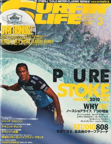 SURFIN' LIFE (サーフィンライフ) 2011年 03月号 [雑誌]