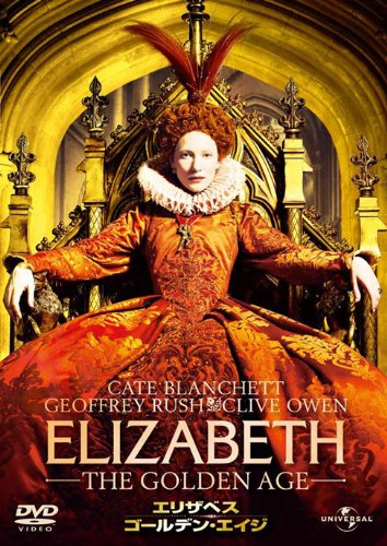 エリザベス:ゴールデン・エイジのイメージ画像
