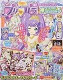 プリパラ公式ファンブック神アイドル SEASON5 2017年 02 月号 [雑誌]: ちゃお 増刊